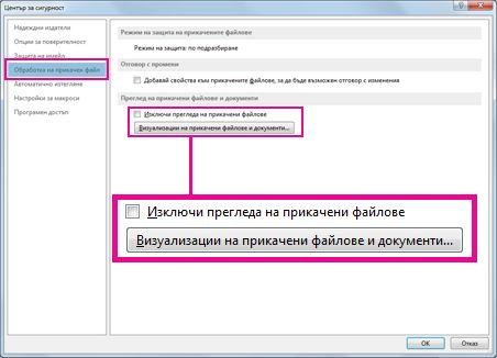 Опции ''Обработка на прикачен файл'' в центъра за сигурност