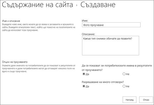 Нов диалогов прозорец проучване с текстови полета попълнено.