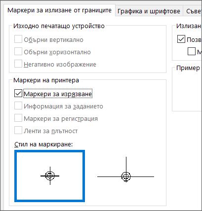 """Изберете квадратчето за отметка """"маркери за изрязване"""" на раздела """"маркери и кървене"""""""