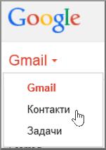 """За да импортирате контакти от Gmail към Office 365, в Gmail изберете Gmail, а след това """"Контакти"""""""