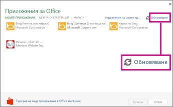 бутон за обновяване за приложенията за office