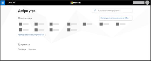 Началната страница на Office 365