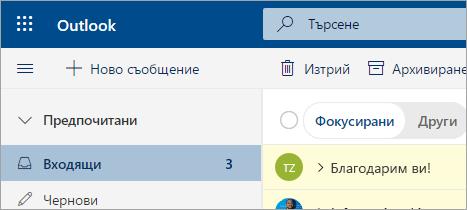 """Екранна снимка на """"поща"""" в бета-версията на Outlook в уеб"""