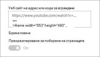 Поставяне на URL адрес на видео или кода за вграждане в полето