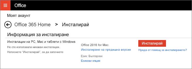 """Екранът за втората инсталация на страницата ви """"Моят акаунт"""""""