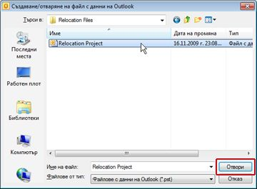 диалоговият прозорец ''създаване/отваряне на файл с данни на outlook''
