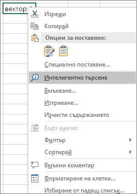 """""""Интелигентно търсене"""" в контекстното меню в Excel 2016 за Windows"""