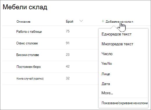 Списък с осветен бутон за добавяне на колона
