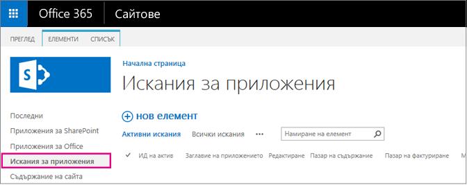 Екранна снимка, показваща връзката към искане за приложение