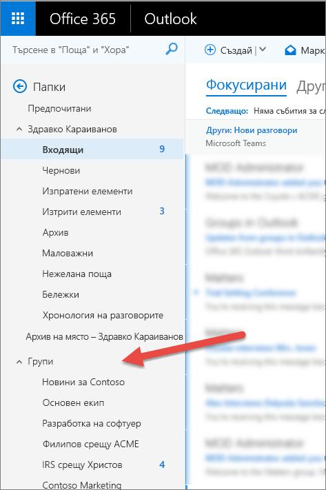 Можете да намерите вашите групи в навигационния екран наляво в Outlook или Outlook в уеб