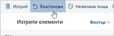 Екранна снимка на бутона възстанови