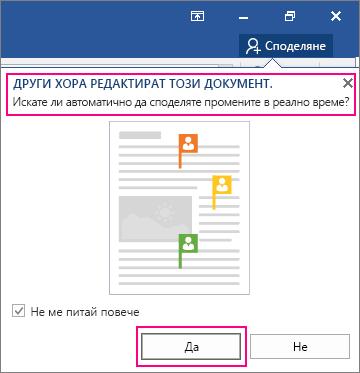 """От командната """"Споделяне"""" се показва подканата """"Други редактират този документ"""""""