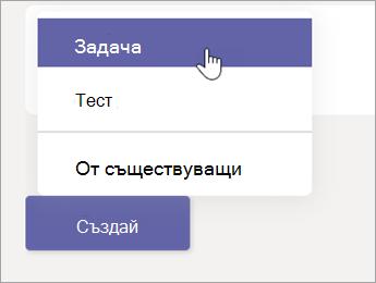 """Щракнете върху бутона """"Създай"""", след което изберете опцията за присвояване от изскачащото меню."""