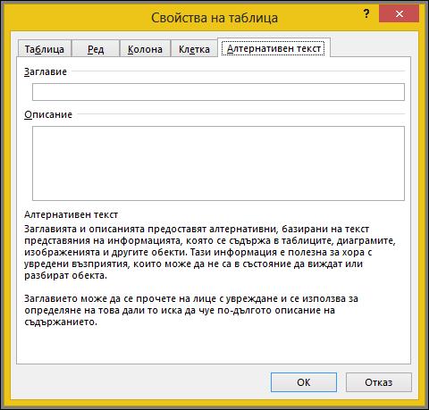 """Разделът """"алтернативен текст"""" в диалоговия прозорец """"свойства на таблицата"""""""