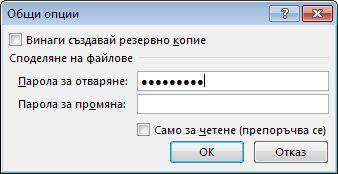 диалоговият прозорец ''общи опции''.