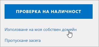 Екранна снимка на Използвай моя собствен домейн бутон.