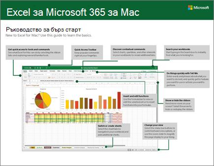 Ръководство за бърз старт в Excel 2016 for Mac