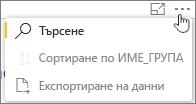 Снимка на екрана: Експортиране Kaizala отчет datat в CSV файл
