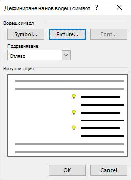 Нов водещ символ екран с избрана картина