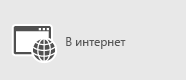Уеб приложение на Skype за бизнеса