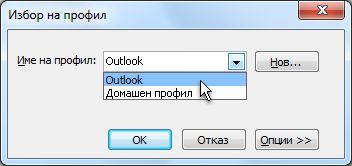 диалоговият прозорец ''избор на профил''