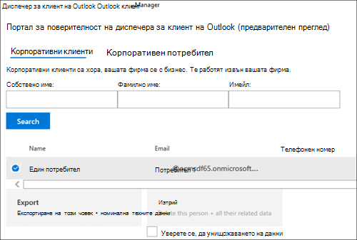 Екранна снимка: експортиране на данни на клиент на Outlook Customer Manager