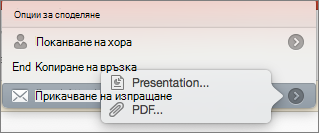 PPT for Mac Share Email Options