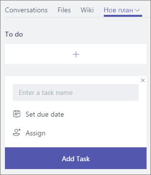 Екранна снимка на раздела за новодобавен план в Teams