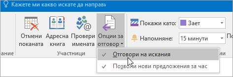 """Екранна снимка на бутона """"Изискване на отговори"""" в Outlook 2016 за Windows"""