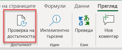 Екранна снимка на потребителския интерфейс за отваряне на програмата за проверка на достъпността