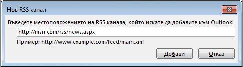 Въведете URL адреса на RSS канала