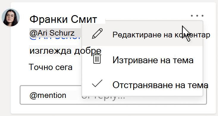Изображение на карта за коментар, показващо опцията Редактиране на коментар. Опцията е под падащото меню Още действия в нишката, което може да се намери в горния десен ъгъл на коментара.