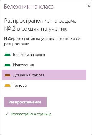 Пример за разпространени задачи в OneNote Web App