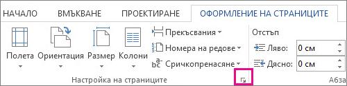 бутон, който отваря диалоговия прозорец ''настройка на страниците''