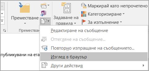 """Изберете """"Преглед в браузър"""""""