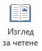 Изглед за четене е подходяща за четене на PowerPoint презентация на цял екран, когато има няма представящ.