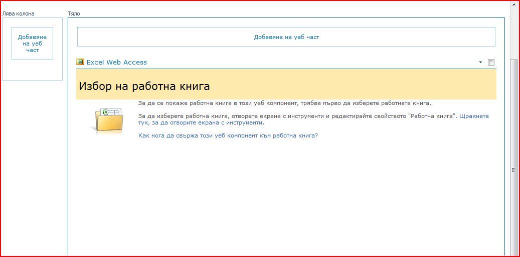 """Уеб частта на Excel Web Access показва екран """"Избор на работна книга"""""""