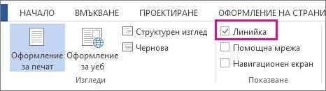 """Екранна снимка на раздела """"изглед"""" в Word 2013, показващо опцията на линийката, избрани и осветена."""