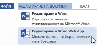 """Опцията """"Редактиране в Word Web App"""" от менюто"""