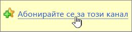 Абониране за този информационен канал в Internet Explorer