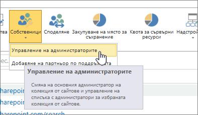 """SPO """"сайт администратор собственици"""" с управление на администраторите осветена."""