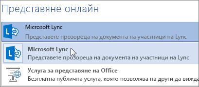 Представяне онлайн чрез Microsoft Lync