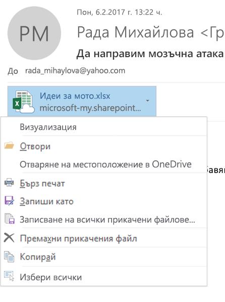 Изберете падащата стрелка в дясната страна на иконата на прикачен файл, за да видите меню на прикачен файл