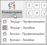 Преобразуване на формат на уравнение