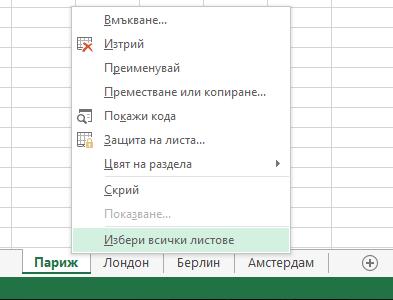 """В контекстното меню е избрана опцията """"Избери всички листове""""."""