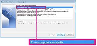 Опция за експортиране във файл в съветника за импортиране и експортиране