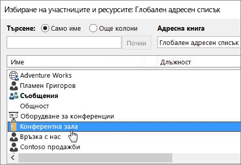 Резервиране на пощенска кутия на стая в Outlook