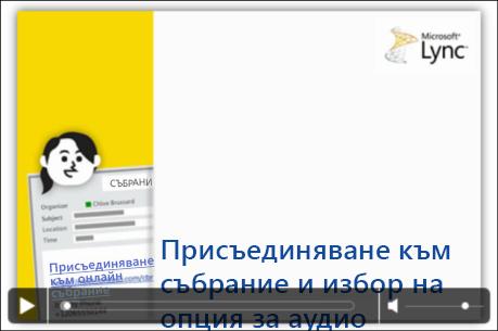 Екранна снимка на слайд на PowerPoint с видеоконтроли