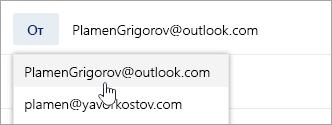 """Екранна снимка, показваща падащото меню за адреса """"От"""""""