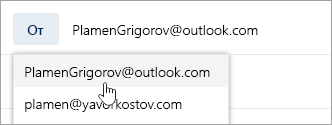 Екранна снимка, показваща From адрес падащото меню